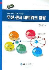 MOTE-KIT를 이용한 무선 센서 네트워크 활용