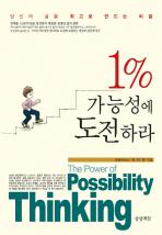 1%가능성에 도전하라