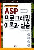 ASP 프로그래밍 이론과 실습