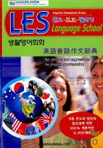 영어회화작문사전(LES 생활영어회화)