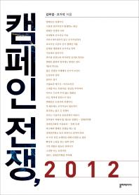 캠페인 전쟁 2012