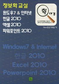 확대경 정보화교실 윈도우7 인터넷 한글2010 엑셀2010 파워포인트2010