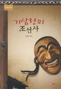 기상천외 조선사(큰글자책)