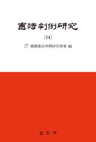 헌법판례연구. 14