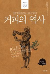 커피의 역사(완역본)