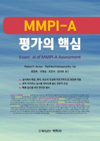 MMPI-A 평가의 핵심