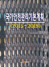 국가안전관리기본계획(2015~2019)