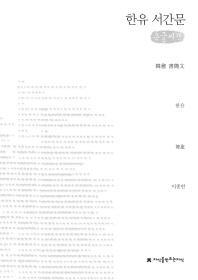 한유 서간문(큰글씨책)