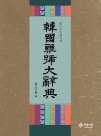 한국아호대사전