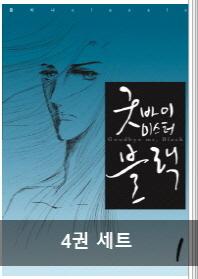 굿바이 미스터 블랙 세트(완결)(1-4권)