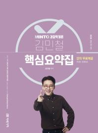 Minto 김민철 경찰학개론 핵심요약집(2020)