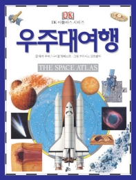 우주대여행(The Space Atlas)