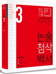 논술첨삭백서 Vol. 3(인문계용)(2016 대입 논술 대비)