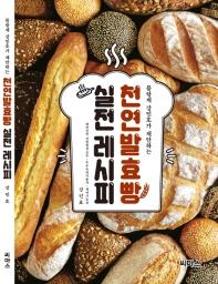 천연발효빵 실전레시피