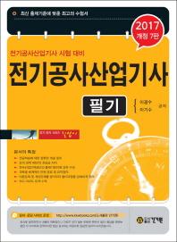 전기공사산업기사 필기(2017)