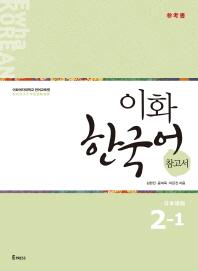이화 한국어 참고서 2-1(일본어판)