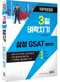 3일 벼락치기 삼성 GSAT(통합형) 직무적성검사