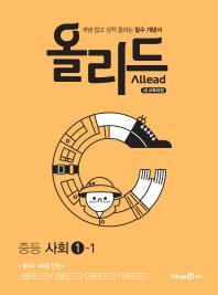 올리드 중학 사회 중1-1(2021)