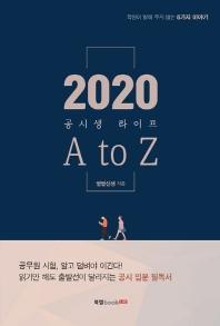 공시생 라이프 A to Z(2020)