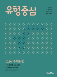 유형중심 고등 수학(상)(2021)