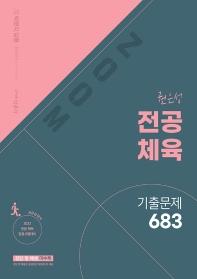 ZOOM 권은성 전공체육 기출문제 683(2022)
