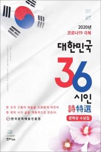 코로나19 극복 대한민국 36 시인 시특선