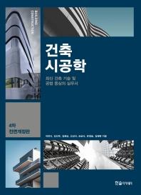 건축시공학(2021)
