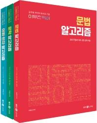 2022 이유진 국어 알고리즘 세트(문법/문학/어휘·한자)