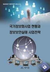 국가정보화사업 현황과 정보보안실태 사업전략