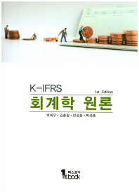 K-IFRS 회계학 원론
