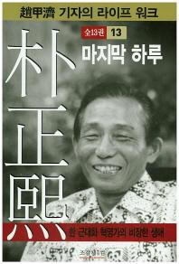 박정희. 13