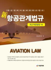 신 항공관계법규