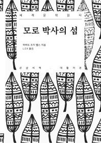 모로 박사의 섬(큰글씨책)
