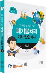 폐기물처리기사 산업기사 실기(2021)