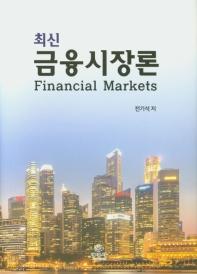 최신 금융시장론