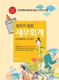 정리가 잘 된 재무회계(2021)