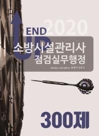 소방시설관리사 점검실무행정 300제(2020)
