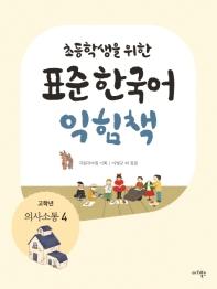 초등학생을 위한 표준 한국어 익힘책(고학년: 의사소통. 4)