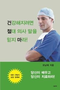 건강해지려면 절대 의사 말을 믿지 마라!