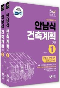 2022 안남식 건축계획(학) 세트