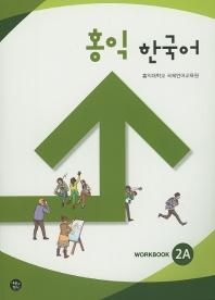 홍익 한국어 2A(WB)