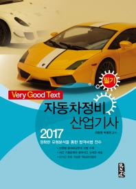 Very Good Text 자동차정비산업기사 필기(2017)