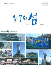한국의 섬: 완도군