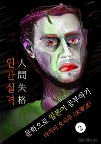 인간실격(人間失格)  다자이 오사무  문학으로 일본어 공부하기