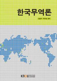 한국무역론(워크북 포함)