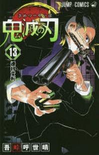 鬼滅の刃 13