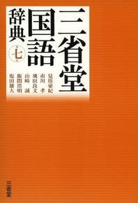 三省堂國語辭典