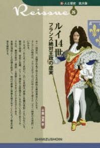 ルイ14世 フランス絶對王政の虛實