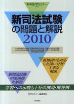 新司法試驗の問題と解說 2010