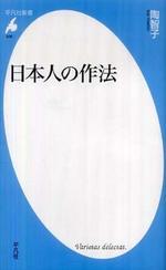 日本人の作法